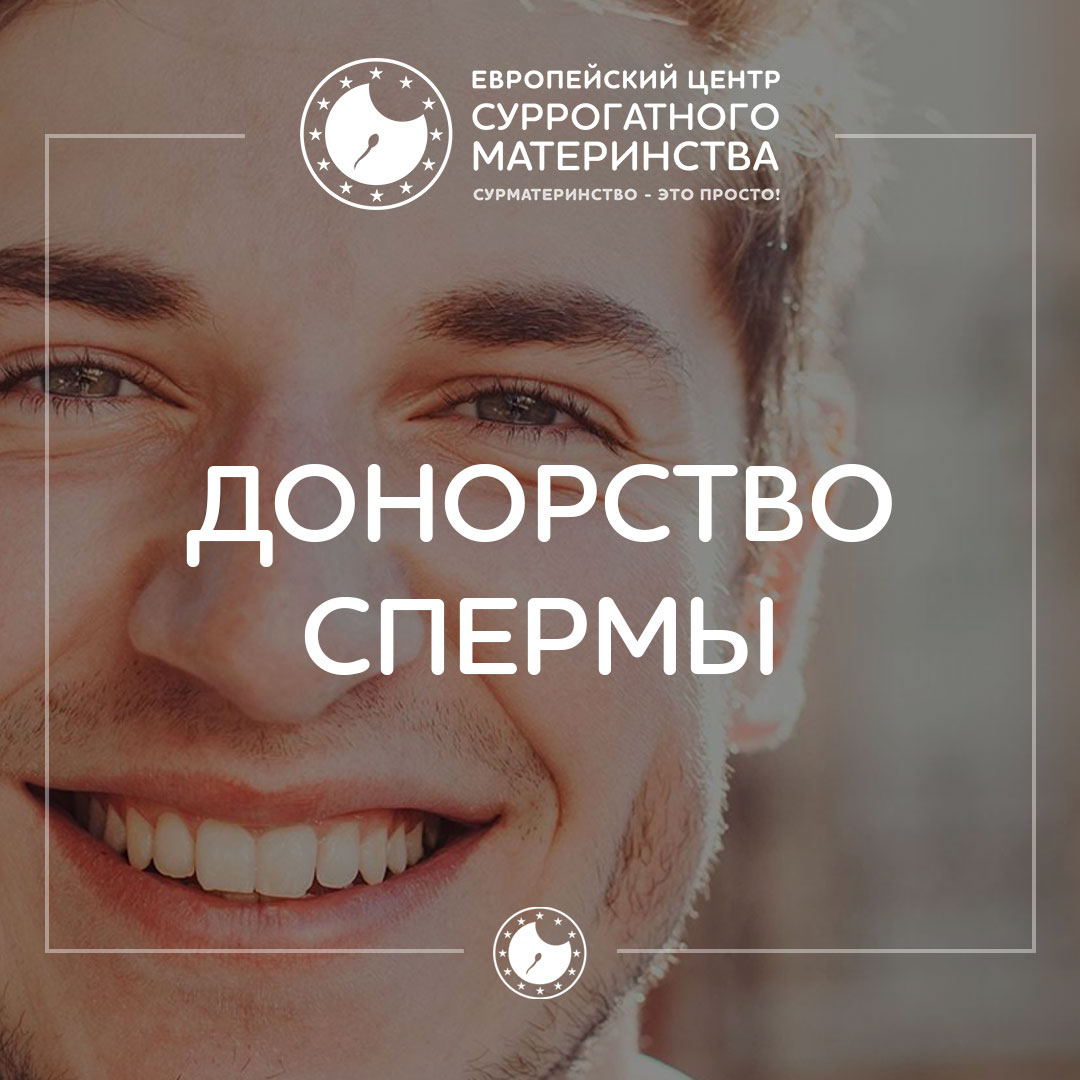 Банк Спермы В Москве